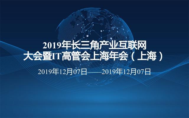 2019年长三角产业互联网大会暨IT高管会上海年会(上海)