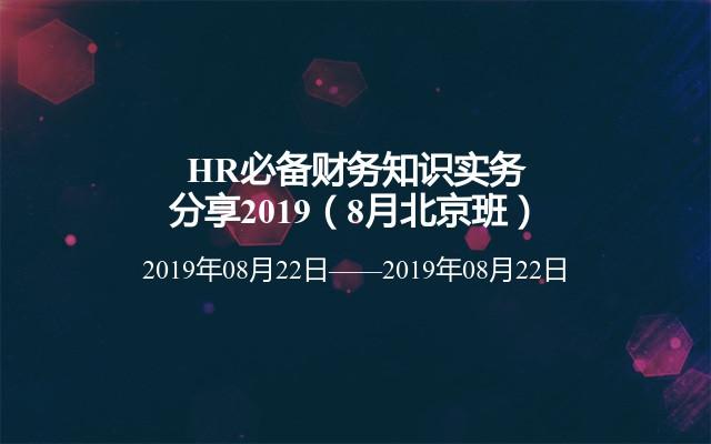 HR必备财务知识实务分享2019(8月北京班)