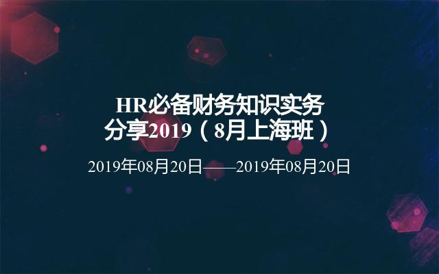 HR必备财务知识实务分享2019(8月上海班)