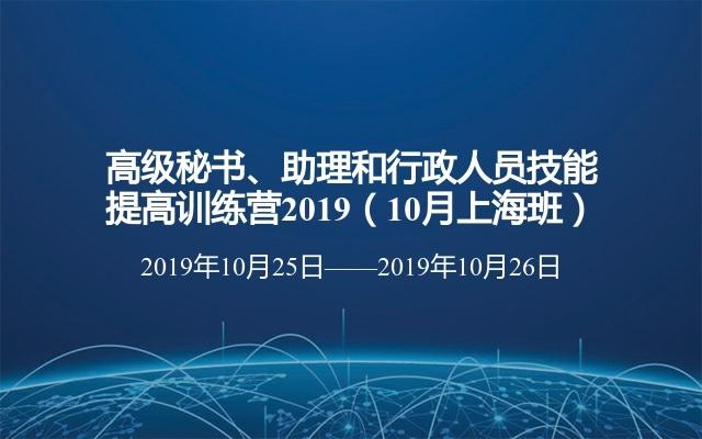 高级秘书、助理和行政人员技能提高训练营2019(10月上海班)