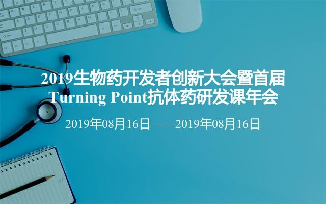 2019生物药开发者创新大会暨首届Turning Point抗体药研发课年会