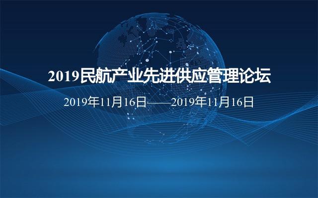 2019民航产业先进供应管理论坛(上海)