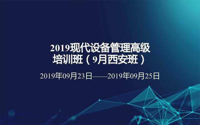 2019现代设备管理高级培训班(9月西安班)