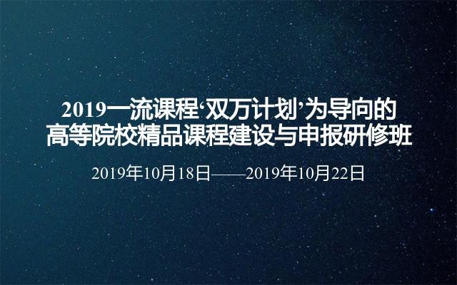 2019一流课程'双万计划'为导向的高等院校精品课程建设与申报研修班(10月成都班)