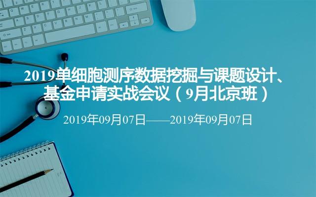 2019单细胞测序数据挖掘与课题设计、基金申请实战会议(9月北京班)