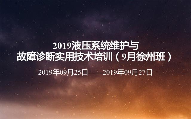 2019液压系统维护与故障诊断实用技术培训(9月徐州班)