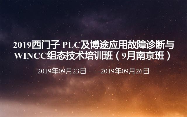 2019西门子PLC及博途应用故障诊断与WINCC组态技术培训班(9月南京班)