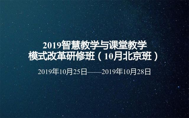 2019智慧教学与课堂教学模式改革研修班(10月北京班)