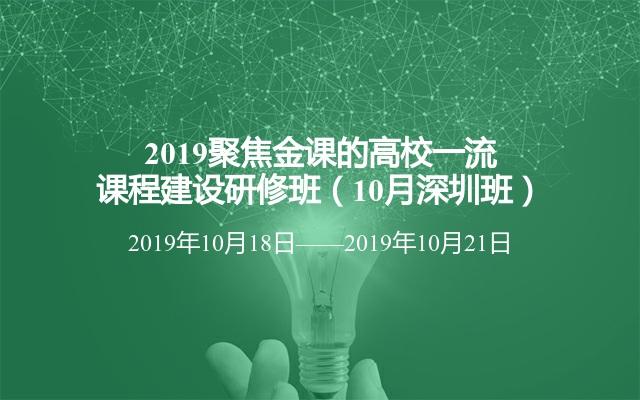 2019年高校行业大会内容、干货、可收藏