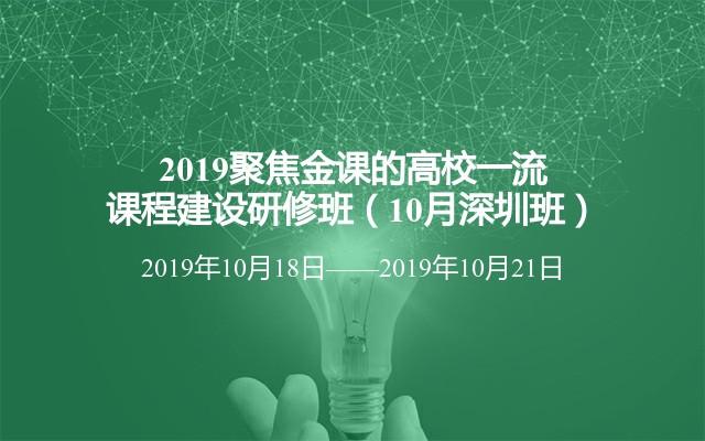 2019聚焦金课的高校一流课程建设研修班(10月深圳班)