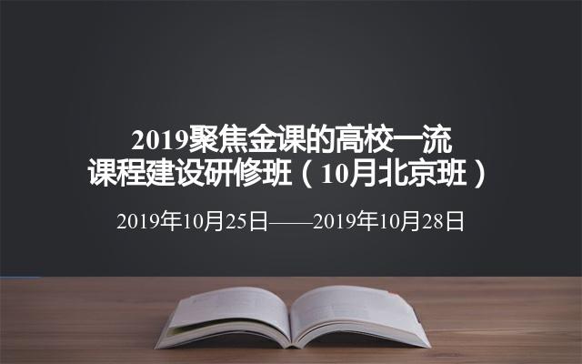 2019聚焦金課的高校一流課程建設研修班(10月北京班)