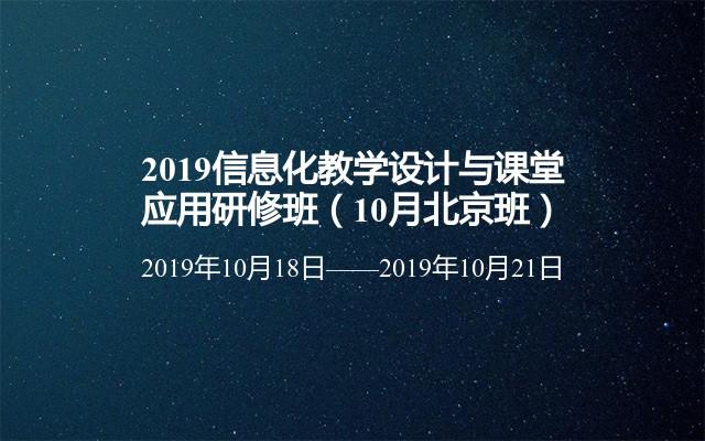 2019信息化教学设计与课堂应用研修班(10月北京班)