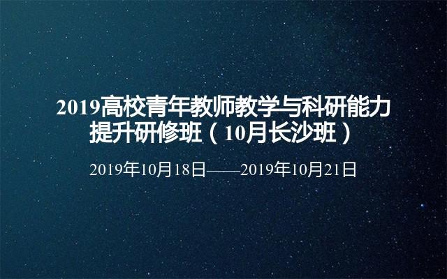 2019高校青年教師教學與科研能力提升研修班(10月長沙班)