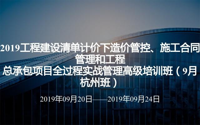 2019工程建设清单计价下造价管控、施工合同管理和工程总承包项目全过程实战管理高级培训班(9月杭州班)