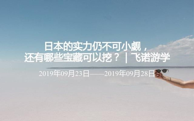 日本的实力仍不可小觑,还有哪些宝藏可以挖?|飞诺游学