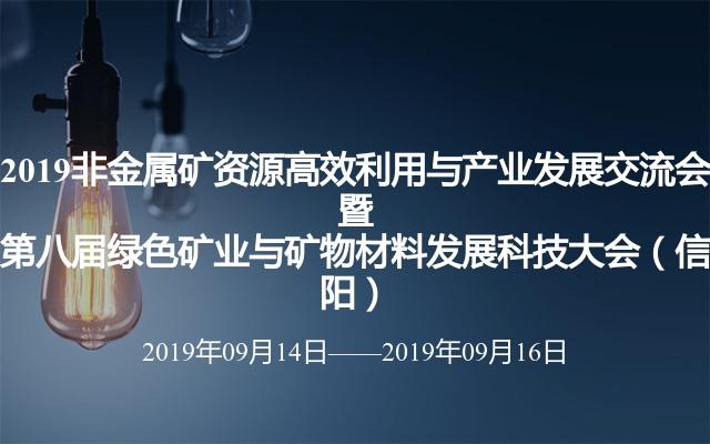 2019非金属矿资源高效利用与产业发展交流会暨第八届绿色矿业与矿物材料发展科技大会(信阳)