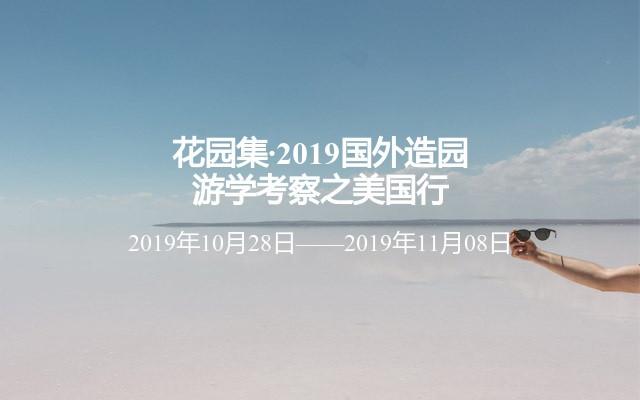 花園集·2019國外造園游學考察之美國行