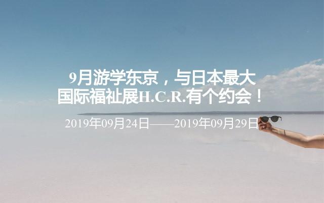 9月游学东京,与日本最大国际福祉展H.C.R.有个约会!