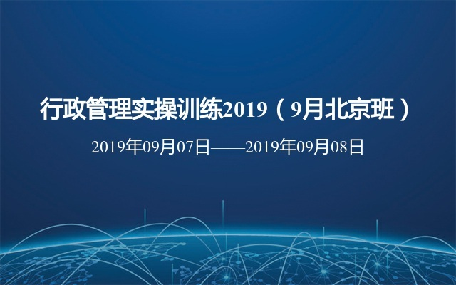 行政管理实操训练2019(9月北京班)