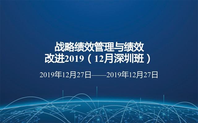 战略绩效管理与绩效改进2019(12月深圳班)