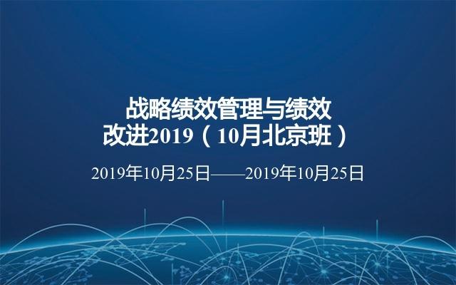 战略绩效管理与绩效改进2019(10月北京班)