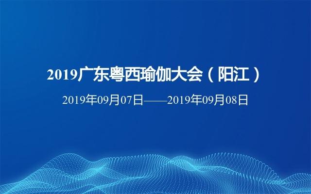 2019廣東粵西瑜伽大會(陽江)