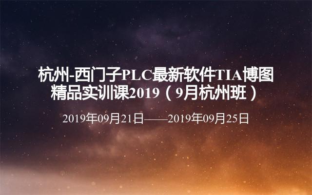 西门子PLC最新软件TIA博图精品实训课2019(9月杭州班)