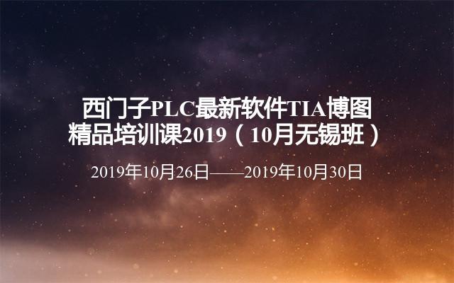 西門子PLC最新軟件TIA博圖精品培訓課2019(10月無錫班)