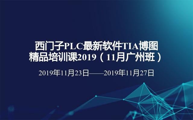 西门子PLC最新软件TIA博图精品培训课2019(11月广州班)