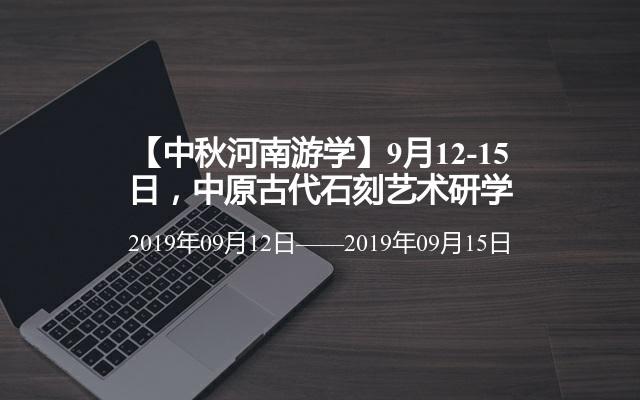 【中秋河南游学】9月12-15日,中原古代石刻艺术研学