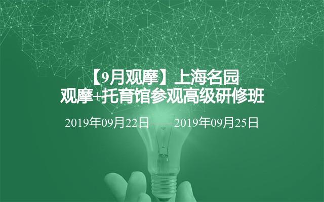 【9月观摩】上海名园观摩+托育馆参观高级研修班
