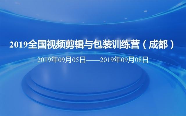 2019全国视频剪辑与包装训练营(9月成都班)