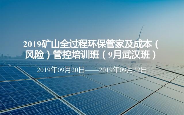2019矿山全过程环保管家及成本(风险)管控培训班(9月武汉班)