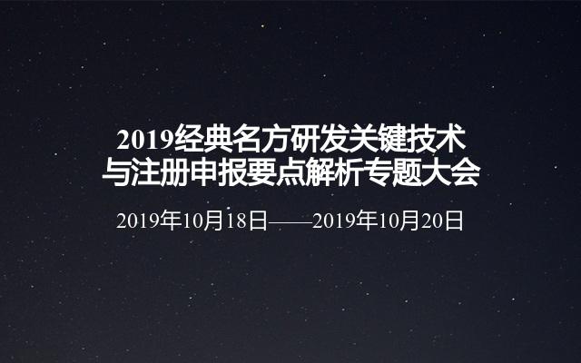 2019经典名方研发关键技术与注册申报要点解析专题大会(杭州)