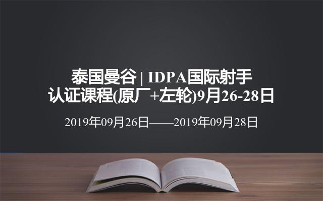 泰国曼谷 | IDPA国际射手认证课程(原厂+左轮)9月26-28日