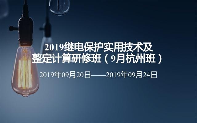 2019继电保护实用技术及整定计算研修班(9月杭州班)