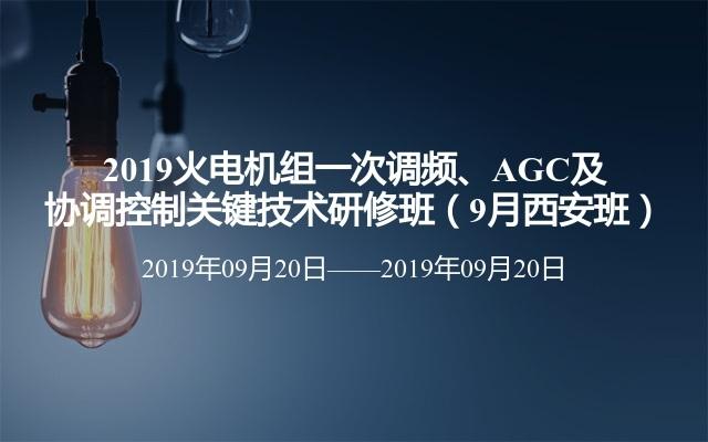 2019火电机组一次调频、AGC及协调控制关键技术研修班(9月西安班)