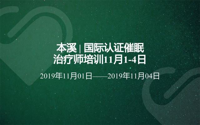 本溪 | 国际认证催眠治疗师培训11月1-4日