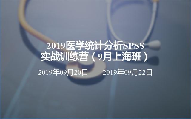 2019医学统计分析SPSS实战训练营(9月上海班)