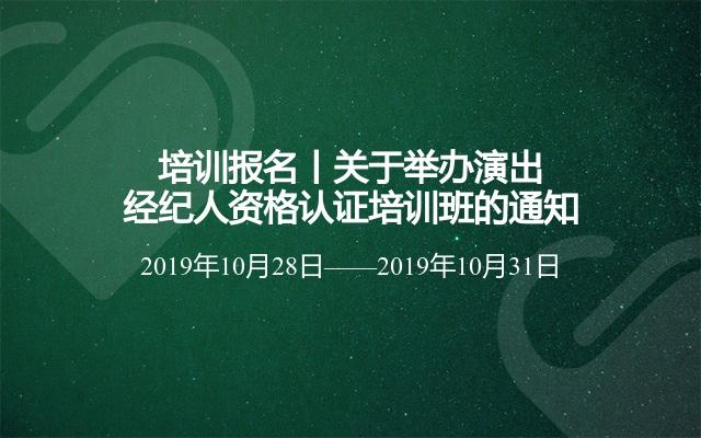近期服务行业行业跑会指南(2019年10月版)