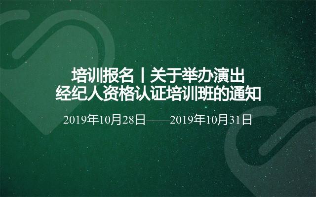 2019演出经纪人资格认证培训班(10月北京班)
