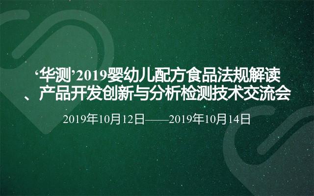 '华测'2019婴幼儿配方食品法规解读、产品开发创新与分析检测技术交流会(北京)