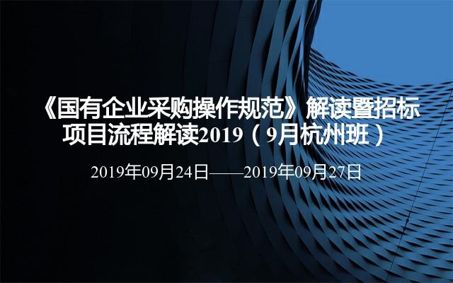 《国有企业采购操作规范》解读暨招标项目流程解读2019(9月杭州班)