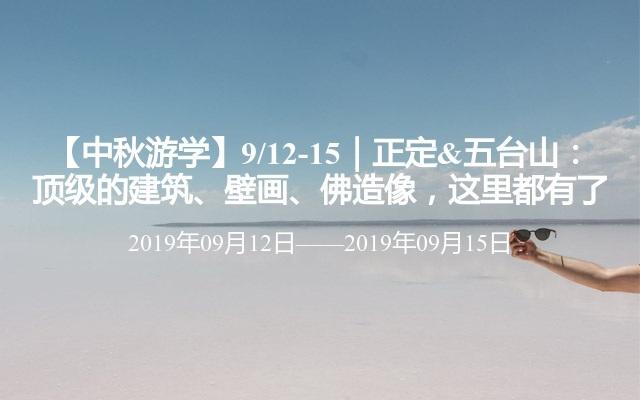 【中秋游学】9/12-15|正定&五台山:顶级的建筑、壁画、佛造像,这里都有了
