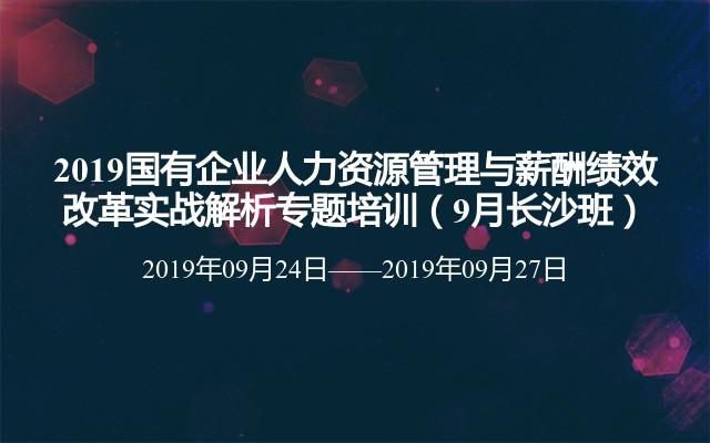 2019国有企业人力资源管理与薪酬绩效改革实战解析专题培训(9月长沙班)