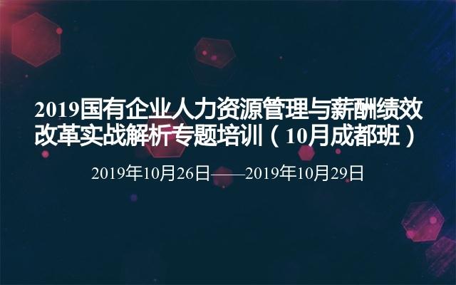 2019国有企业人力资源管理与薪酬绩效改革实战解析专题培训(10月成都班)