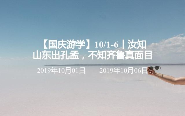 【国庆游学】10/1-6丨汝知山东出孔孟,不知齐鲁真面目