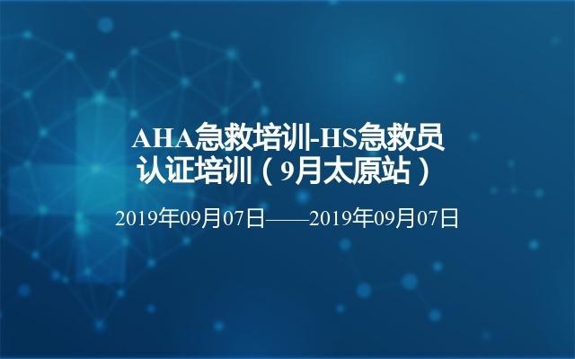 AHA急救培訓-HS急救員認證培訓(9月太原站)