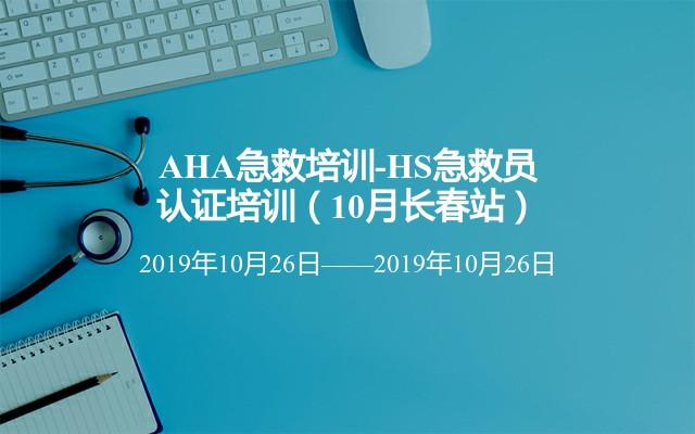 AHA急救培训-HS急救员认证培训(10月长春站)