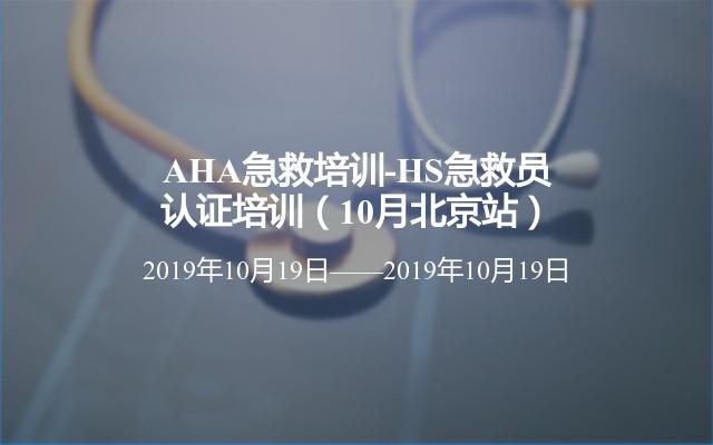 AHA急救培訓-HS急救員認證培訓(10月北京站)